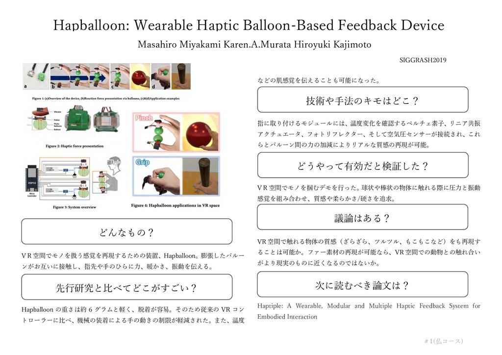 V R 空間でモノを扱う感覚を再現するための装置、Hapballoon。膨張したバルー ンがお...
