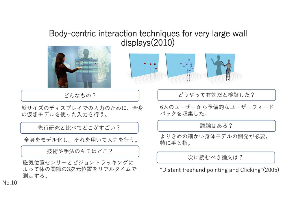 Body-centric interaction techniques for very la...