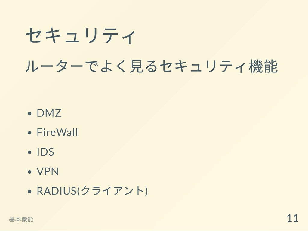 セキュリティ ルーターでよく⾒るセキュリティ機能 DMZ FireWall IDS VPN R...