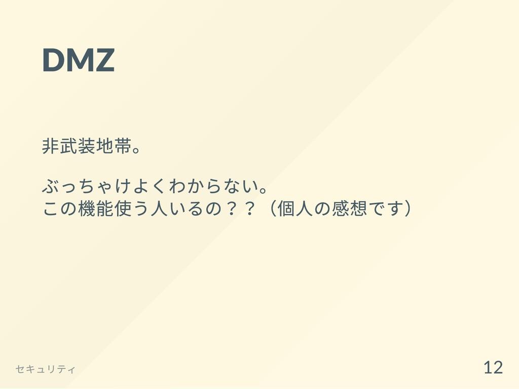 DMZ ⾮武装地帯。 ぶっちゃけよくわからない。 この機能使う⼈いるの??(個⼈の感想です) ...