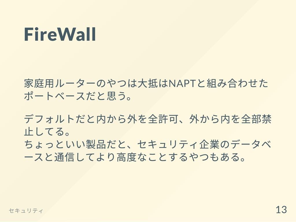 FireWall 家庭⽤ルーターのやつは⼤抵はNAPT と組み合わせた ポートベースだと思う。...
