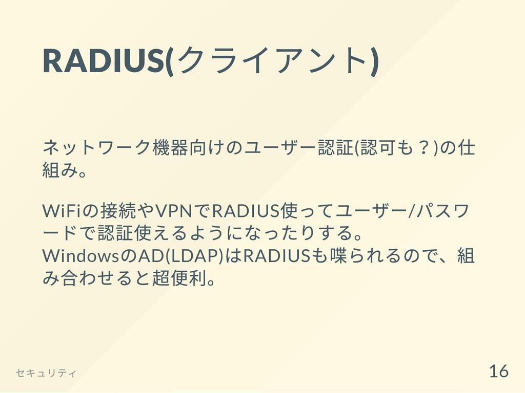 RADIUS( クライアント) ネットワーク機器向けのユーザー認証( 認可も?) の仕 組み。...