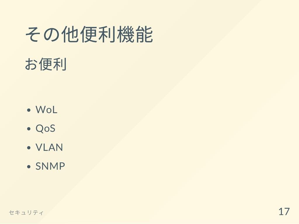 その他便利機能 お便利 WoL QoS VLAN SNMP セキュリティ 17