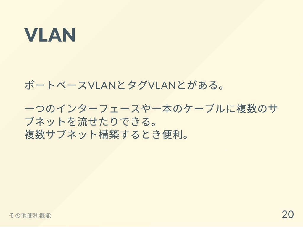 VLAN ポートベースVLAN とタグVLAN とがある。 ⼀つのインターフェースや⼀本のケー...