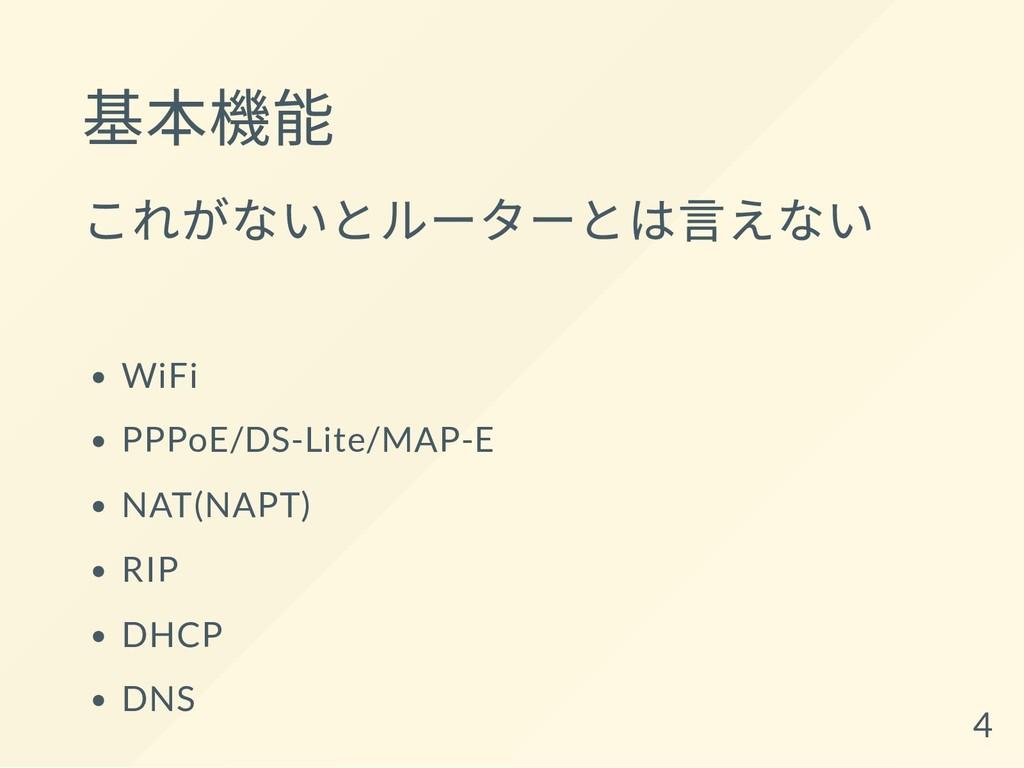 基本機能 これがないとルーターとは⾔えない WiFi PPPoE/DS-Lite/MAP-E ...