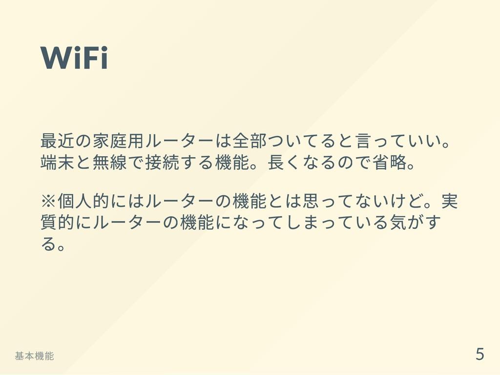 WiFi 最近の家庭⽤ルーターは全部ついてると⾔っていい。 端末と無線で接続する機能。⻑くなる...