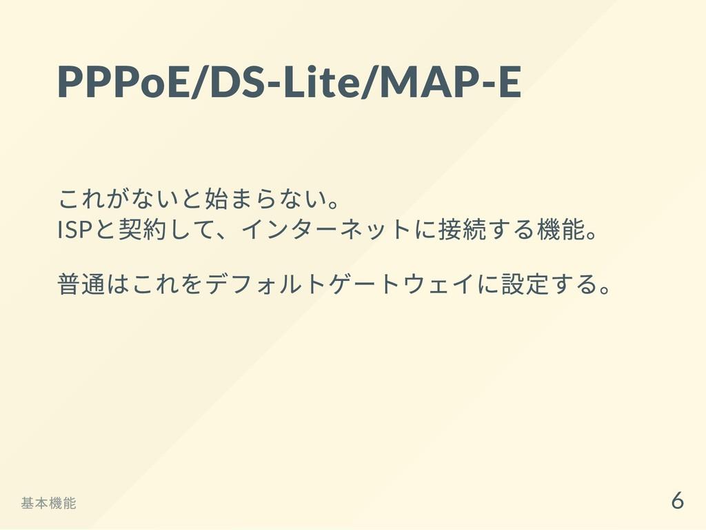 PPPoE/DS-Lite/MAP-E これがないと始まらない。 ISP と契約して、インター...