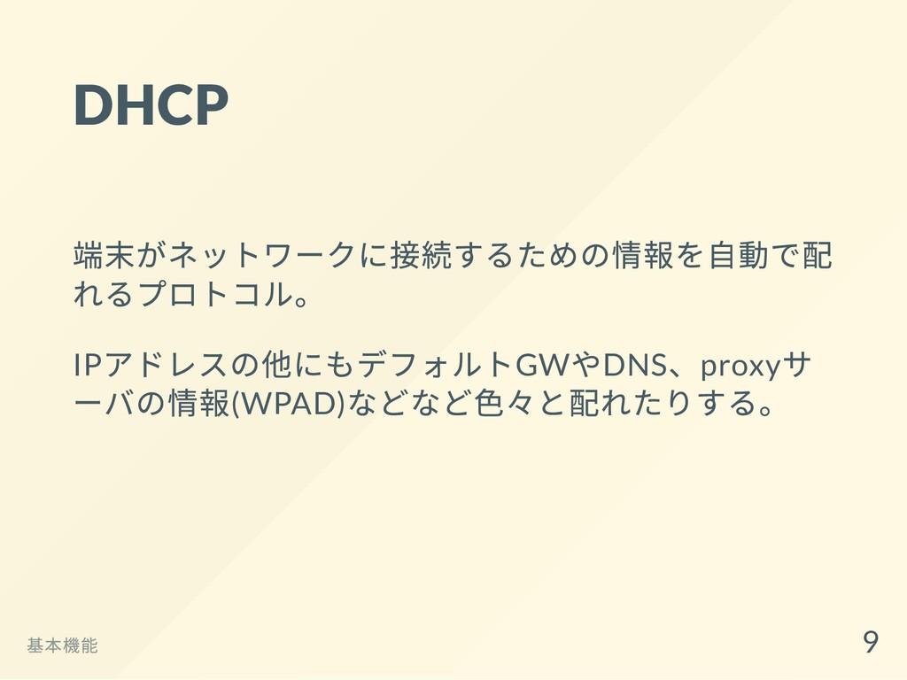 DHCP 端末がネットワークに接続するための情報を⾃動で配 れるプロトコル。 IP アドレスの...