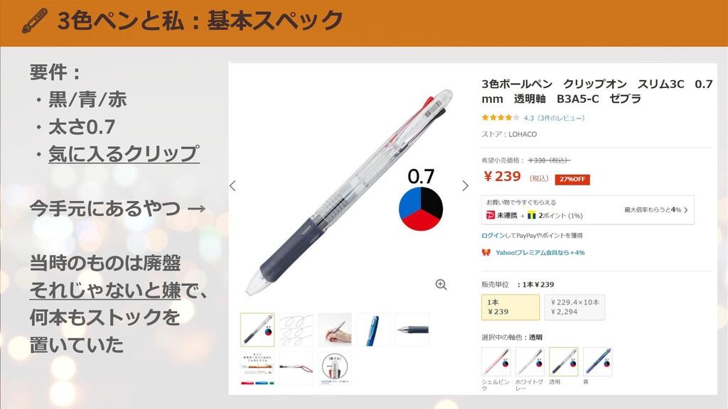 🖋 3色ペンと私:基本スペック 要件: ・黒/青/赤 ・太さ0.7 ・気に入るクリップ 今手元...