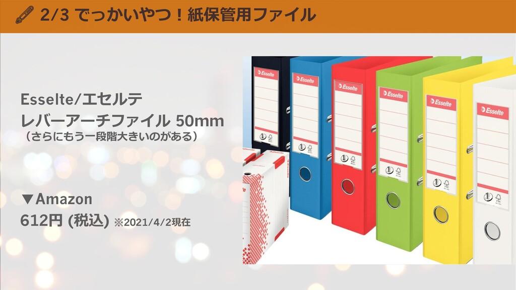 🖋 2/3 でっかいやつ!紙保管用ファイル Esselte/エセルテ レバーアーチファイル 5...