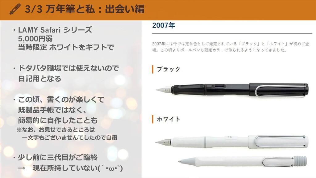 🖋 3/3 万年筆と私:出会い編 ・LAMY Safari シリーズ 5,000円弱 当時限定...