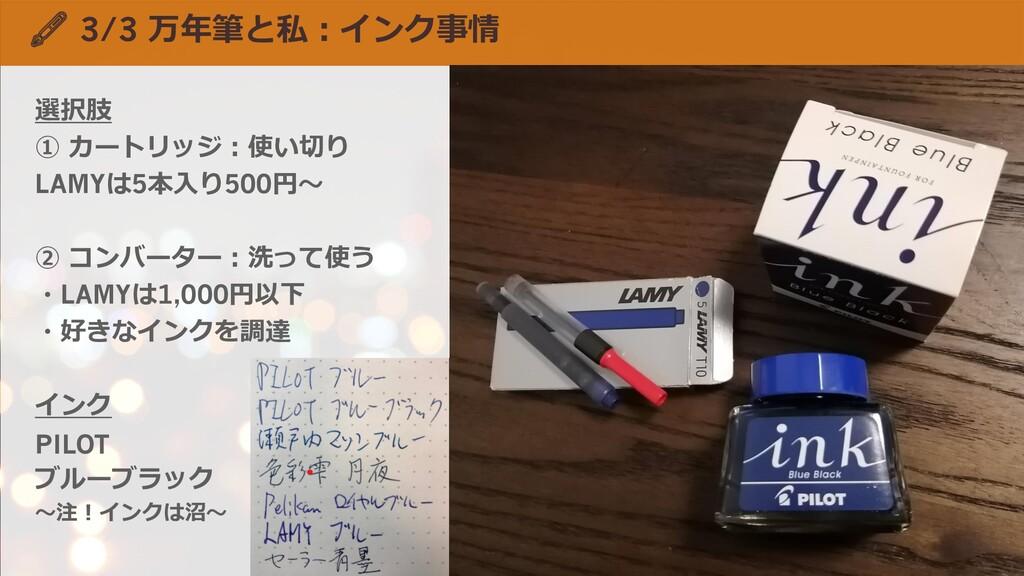 🖋 3/3 万年筆と私:インク事情 選択肢 ① カートリッジ:使い切り LAMYは5本入り50...