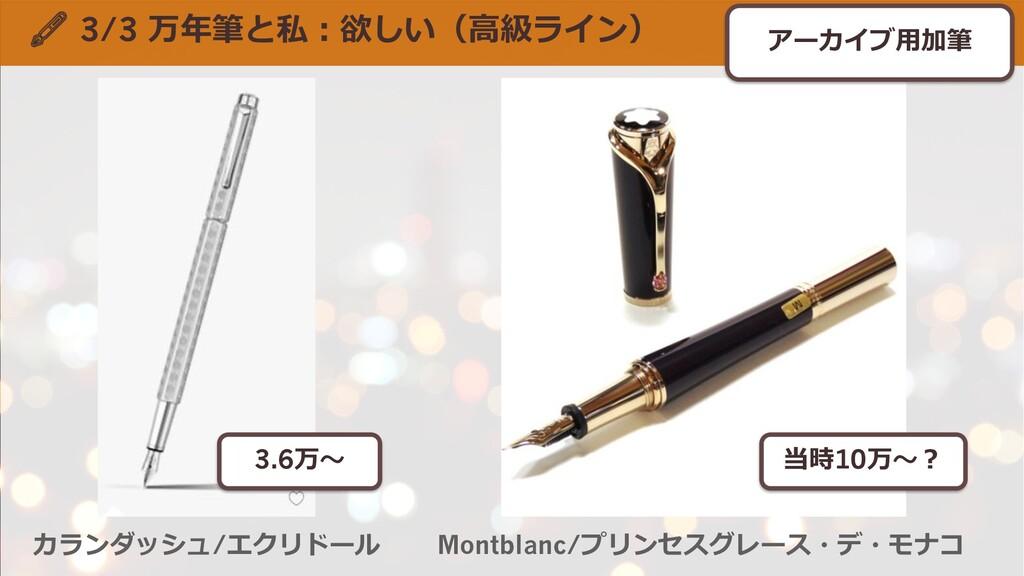 🖋 3/3 万年筆と私:欲しい(高級ライン) カランダッシュ/エクリドール Montblanc...