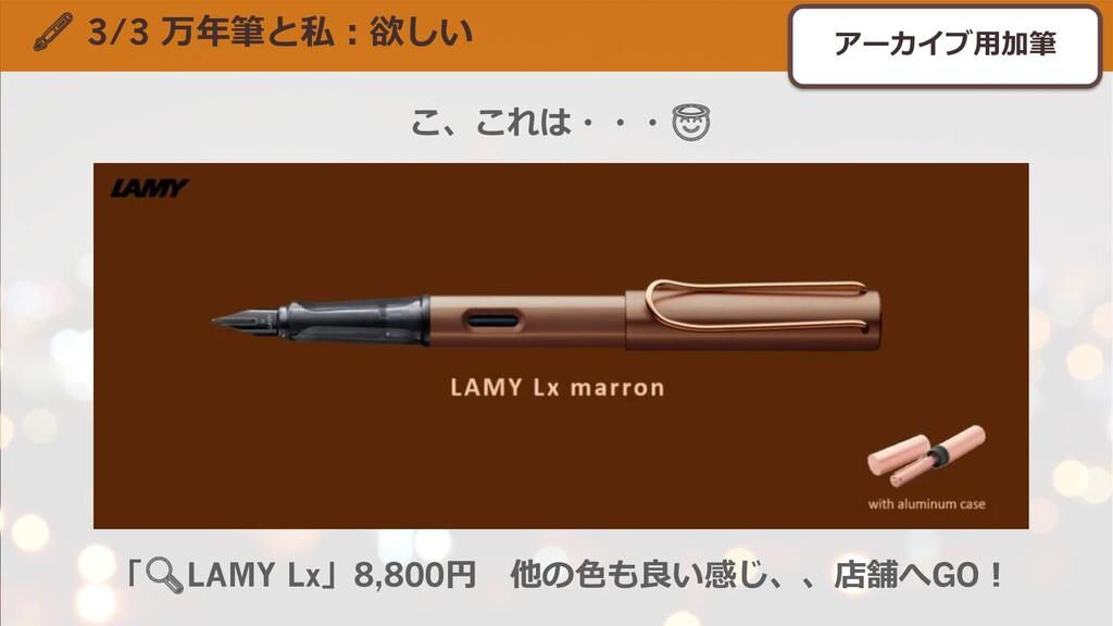 🖋 3/3 万年筆と私:欲しい 「🔍LAMY Lx」8,800円 他の色も良い感じ、、店舗へG...