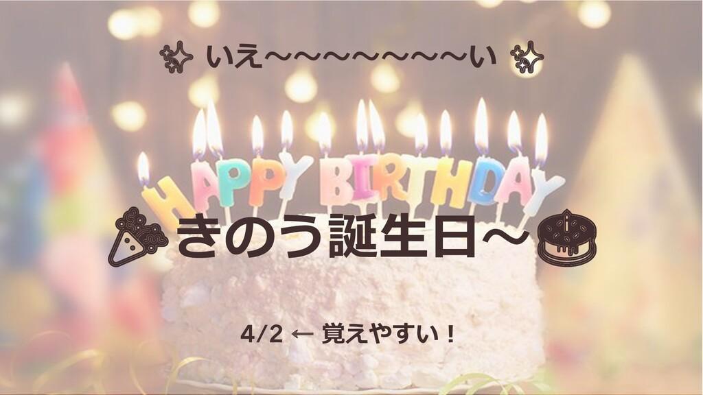 🎉きのう誕生日~🎂 ✨ いえ~~~~~~~い ✨ 4/2 ← 覚えやすい!