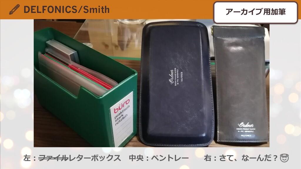 🖋 DELFONICS/Smith 左:ファイルレターボックス 中央:ペントレー 右:さて、な...