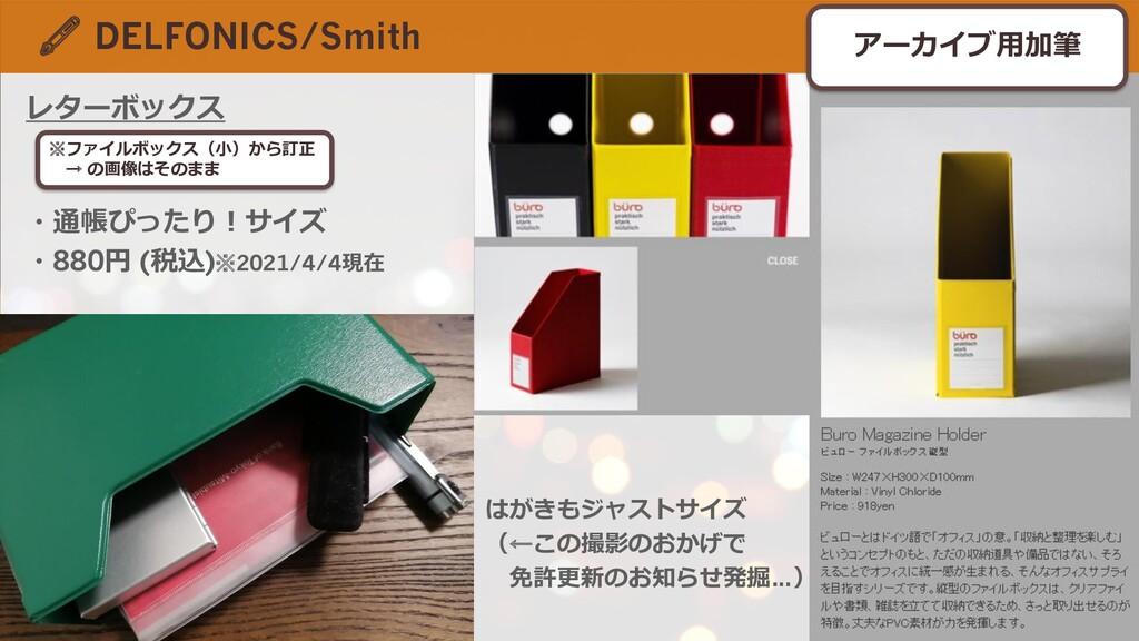 🖋 DELFONICS/Smith レターボックス ・通帳ぴったり!サイズ ・880円 (税込...