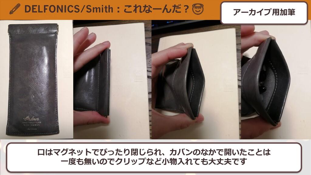 🖋 DELFONICS/Smith:これなーんだ?😇 アーカイブ用加筆 口はマグネットでぴった...
