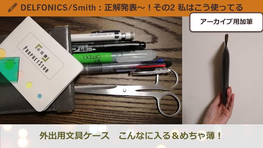 🖋 DELFONICS/Smith:正解発表~!その2 私はこう使ってる 外出用文具ケース こ...