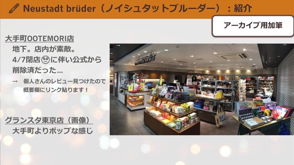 🖋 Neustadt brüder(ノイシュタットブルーダー):紹介 大手町OOTEMORI店...