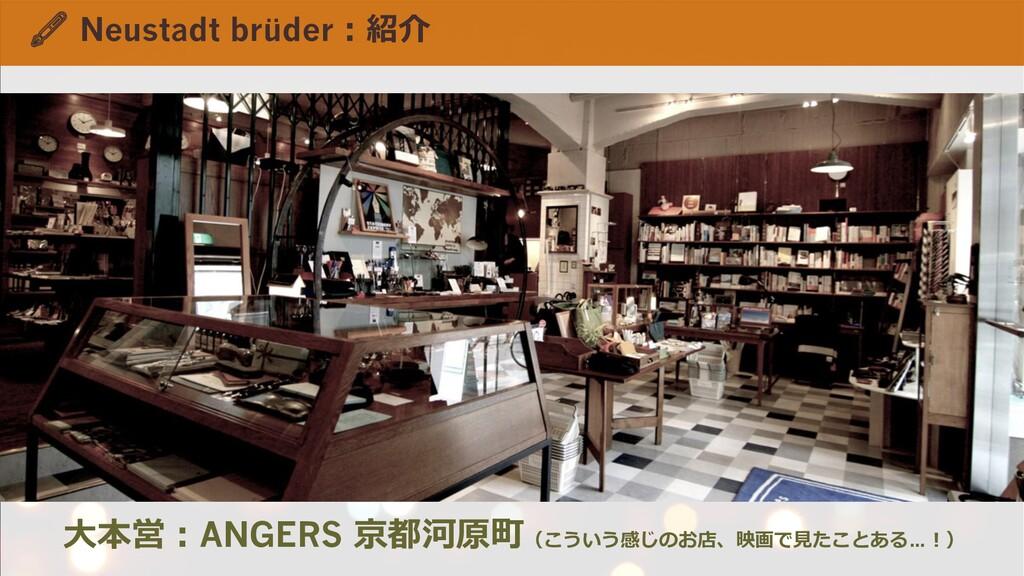 🖋 Neustadt brüder:紹介 大本営:ANGERS 京都河原町(こういう感じのお店...