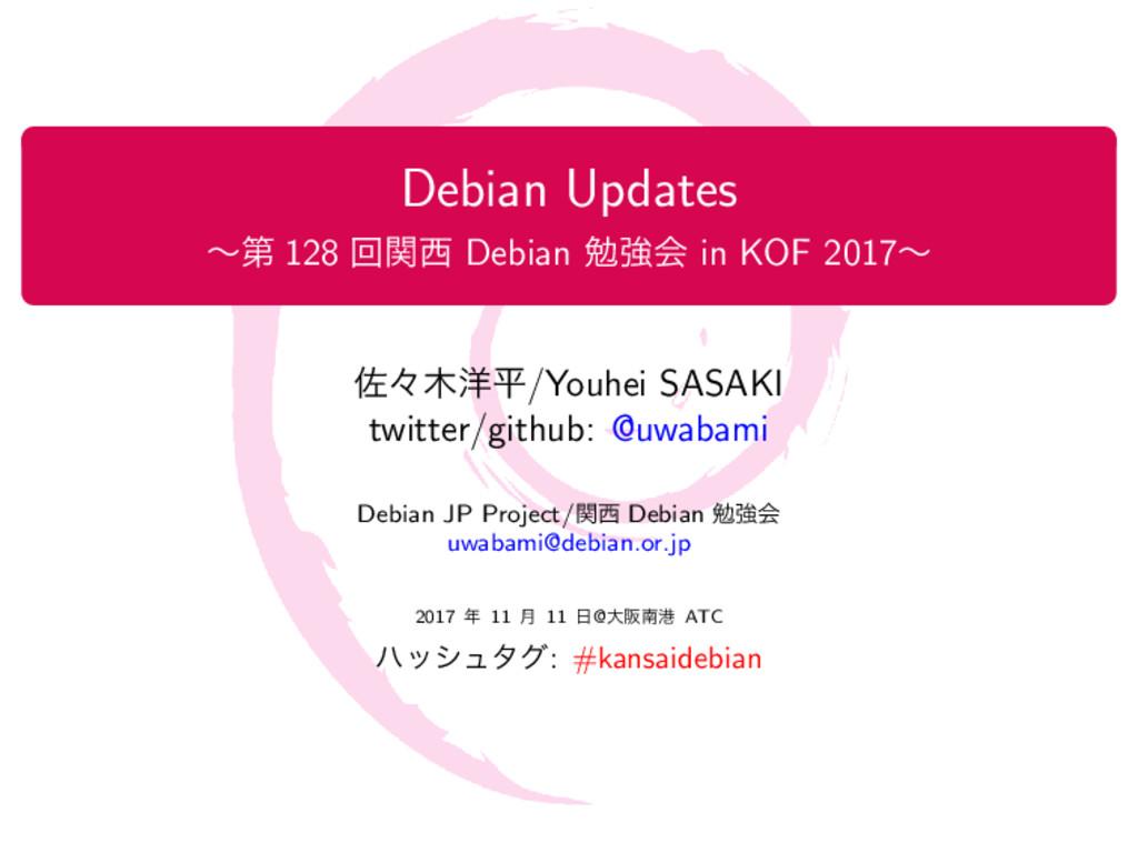 Debian Updates ʙୈ 128 ճؔ Debian ษڧձ in KOF 201...