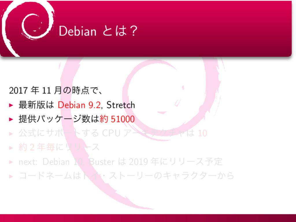 Debian ͱʁ 2017  11 ݄ͷͰɺ ▶ ࠷৽൛ Debian 9.2, ...