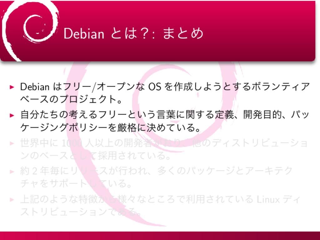 Debian ͱʁ: ·ͱΊ ▶ Debian ϑϦʔ/Φʔϓϯͳ OS Λ࡞͠Α͏ͱ͢...