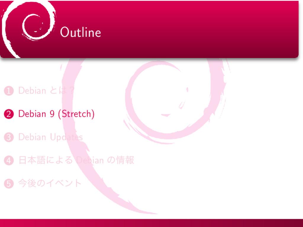 Outline 1 Debian ͱʁ 2 Debian 9 (Stretch) 3 Deb...