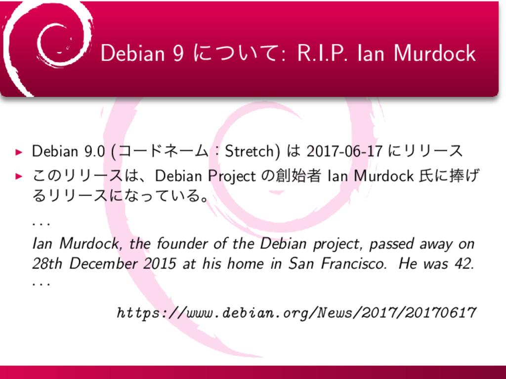 Debian 9 ʹ͍ͭͯ: R.I.P. Ian Murdock ▶ Debian 9.0 ...