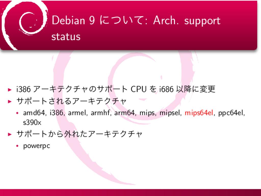 Debian 9 ʹ͍ͭͯ: Arch. support status ▶ i386 ΞʔΩς...