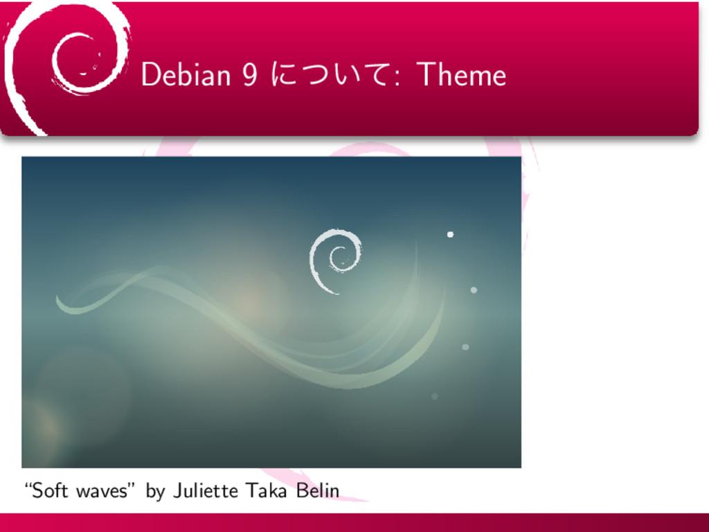 """Debian 9 ʹ͍ͭͯ: Theme """"Soft waves"""" by Juliette T..."""