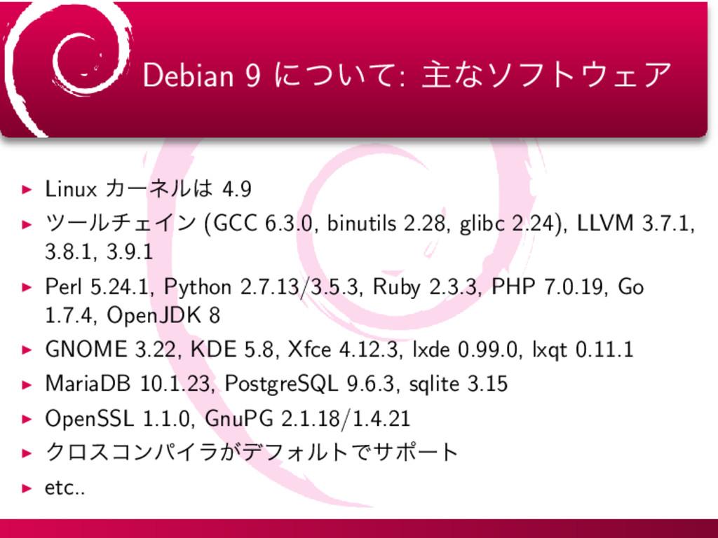 Debian 9 ʹ͍ͭͯ: ओͳιϑτΣΞ ▶ Linux Χʔωϧ 4.9 ▶ πʔϧ...