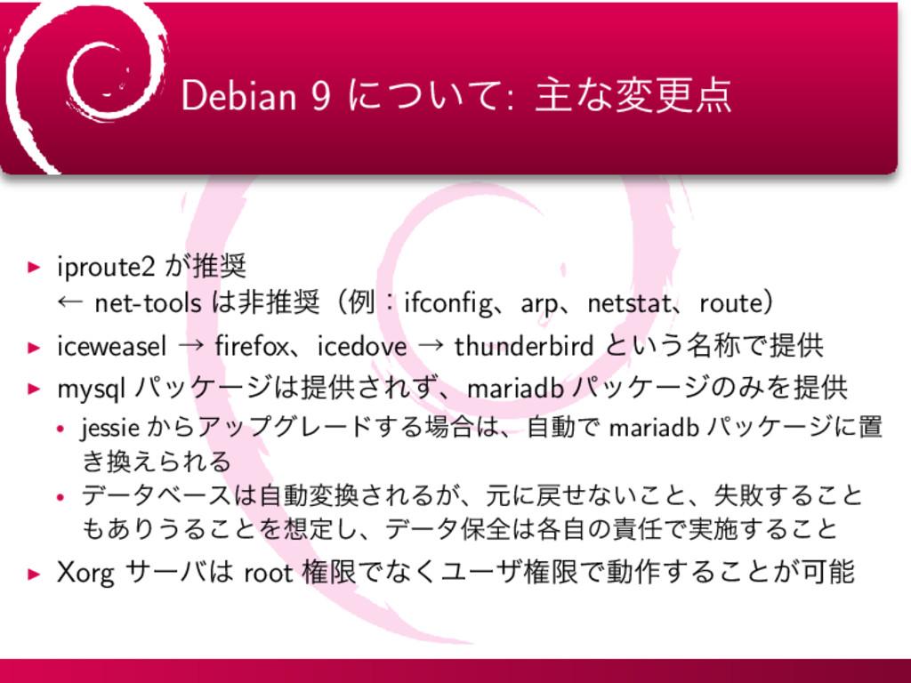 Debian 9 ʹ͍ͭͯ: ओͳมߋ ▶ iproute2 ͕ਪ ˡ net-tools...