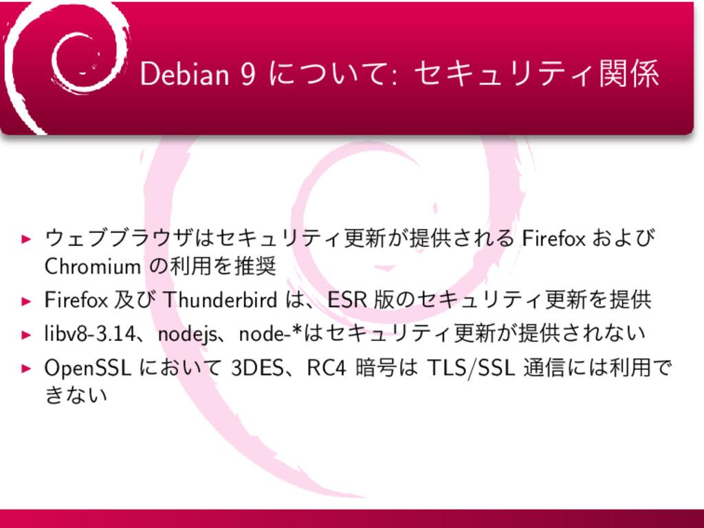Debian 9 ʹ͍ͭͯ: ηΩϡϦςΟؔ ▶ ΣϒϒϥβηΩϡϦςΟߋ৽͕ఏڙ͞Ε...