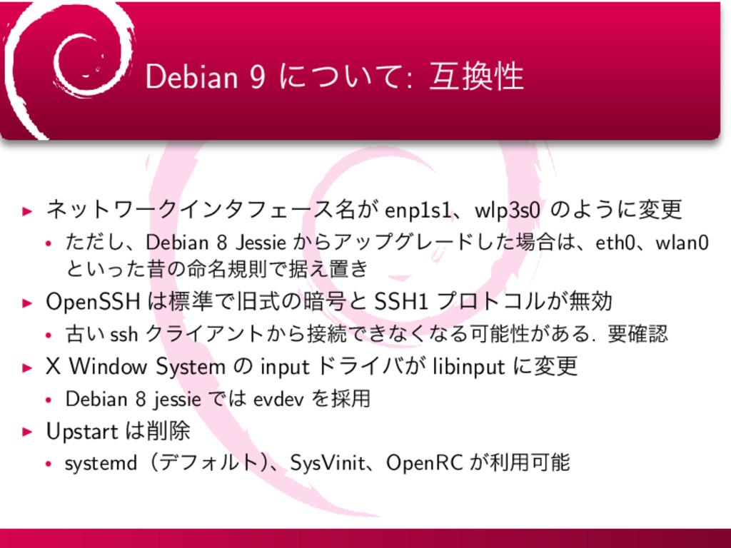 Debian 9 ʹ͍ͭͯ: ޓੑ ▶ ωοτϫʔΫΠϯλϑΣʔε໊͕ enp1s1ɺwlp...