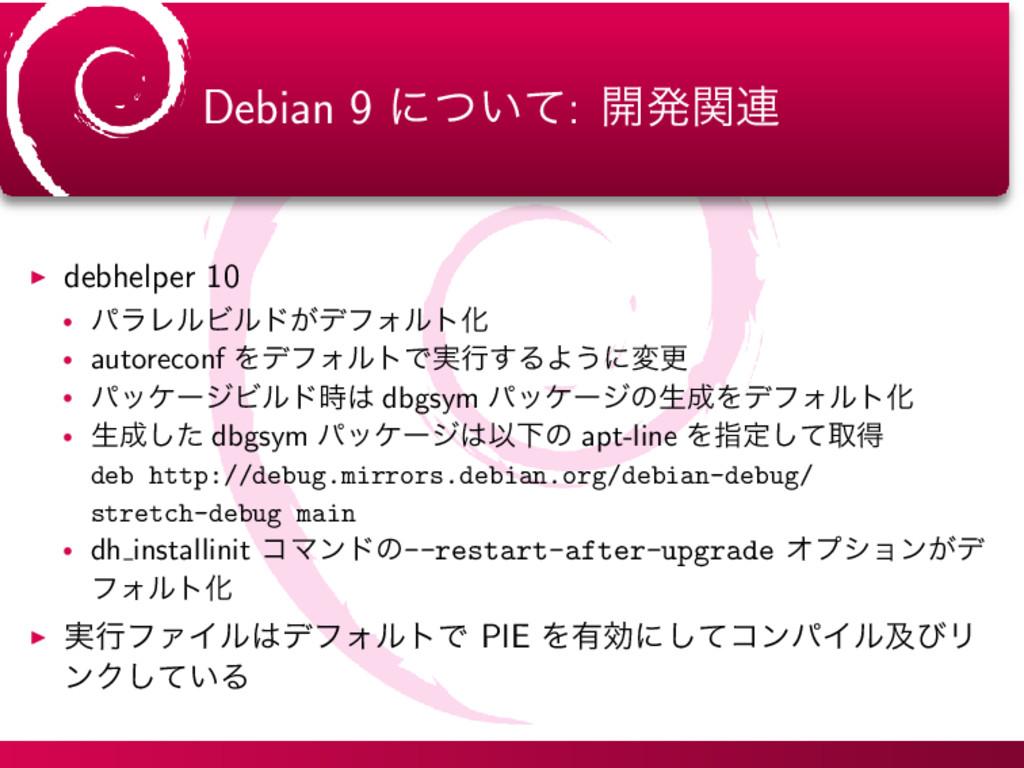 Debian 9 ʹ͍ͭͯ: ։ൃؔ࿈ ▶ debhelper 10 • ύϥϨϧϏϧυ͕σϑ...