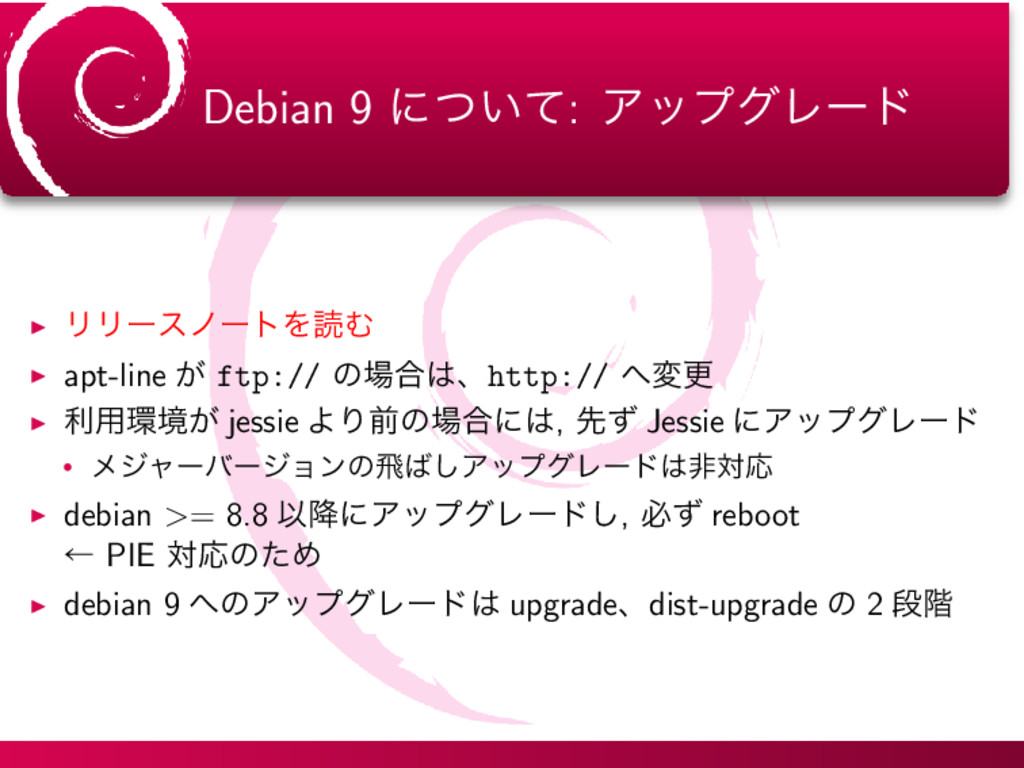Debian 9 ʹ͍ͭͯ: ΞοϓάϨʔυ ▶ ϦϦʔεϊʔτΛಡΉ ▶ apt-line ...