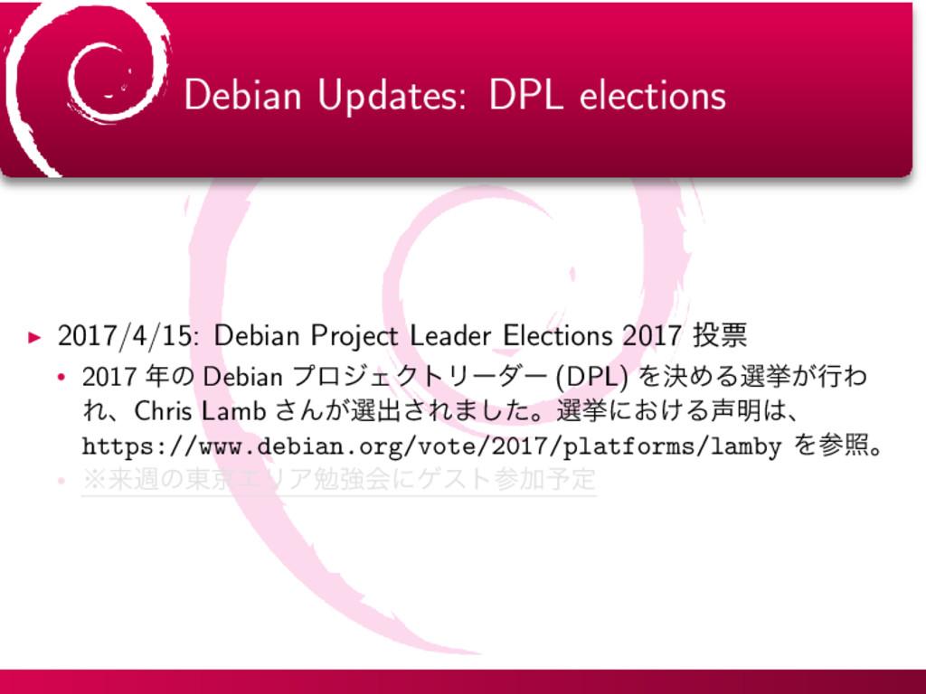 Debian Updates: DPL elections ▶ 2017/4/15: Debi...