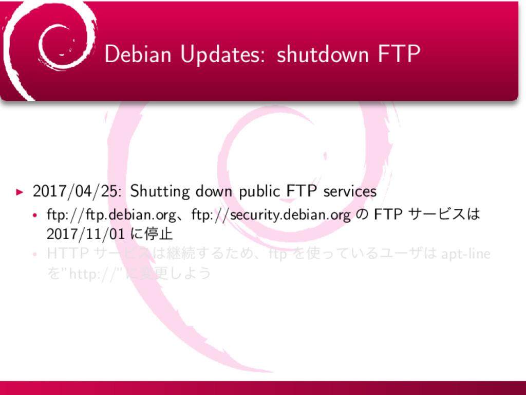 Debian Updates: shutdown FTP ▶ 2017/04/25: Shut...