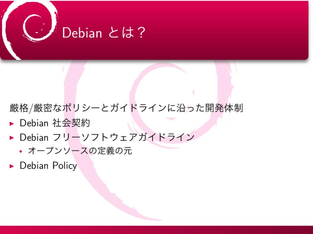 Debian ͱʁ ݫ֨/ݫີͳϙϦγʔͱΨΠυϥΠϯʹԊͬͨ։ൃମ੍ ▶ Debian ࣾ...