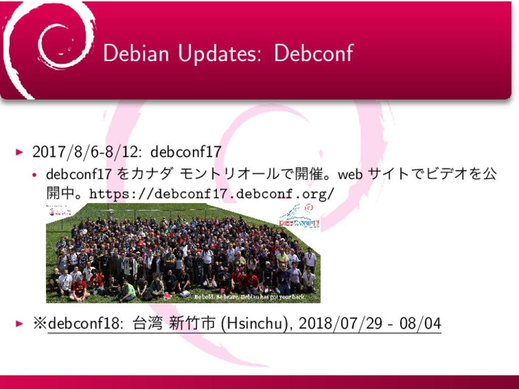 Debian Updates: Debconf ▶ 2017/8/6-8/12: debcon...