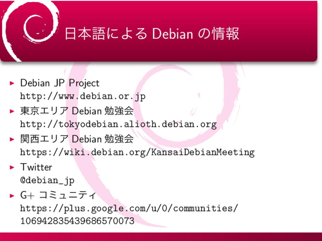 ຊޠʹΑΔ Debian ͷใ ▶ Debian JP Project http://ww...