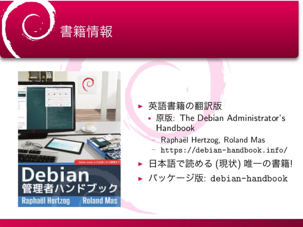 ॻ੶ใ ▶ ӳޠॻ੶ͷ༁൛ • ݪ൛: The Debian Administrator'...