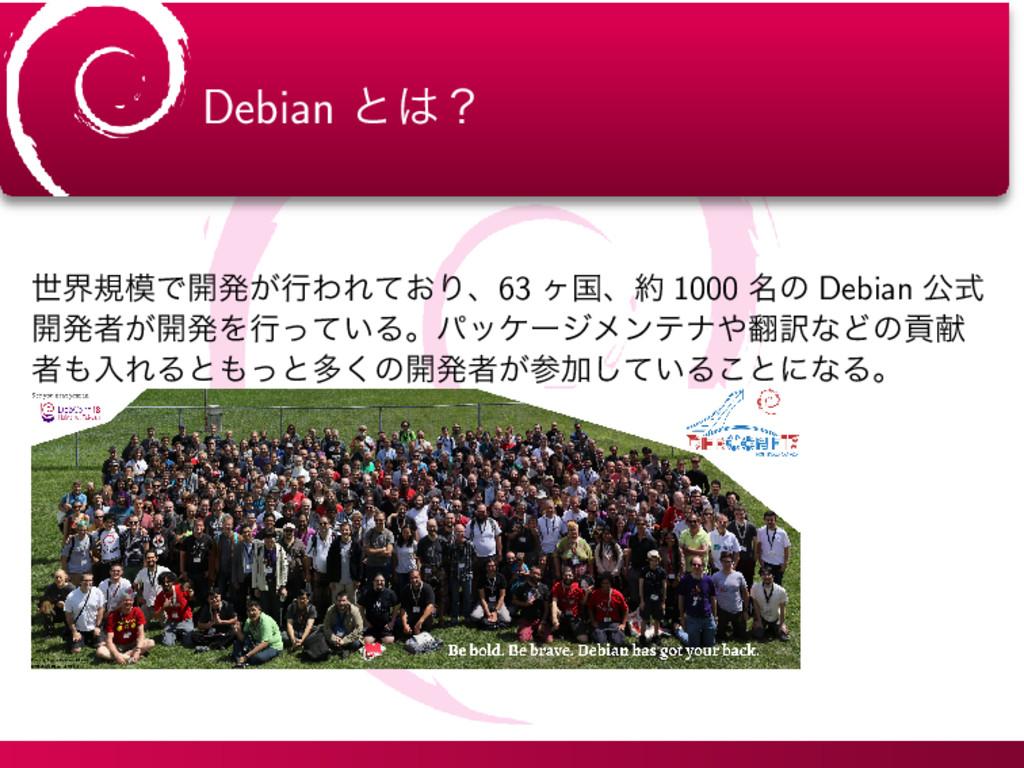 Debian ͱʁ ੈքنͰ։ൃ͕ߦΘΕ͓ͯΓɺ63 ϲࠃɺ 1000 ໊ͷ Debia...