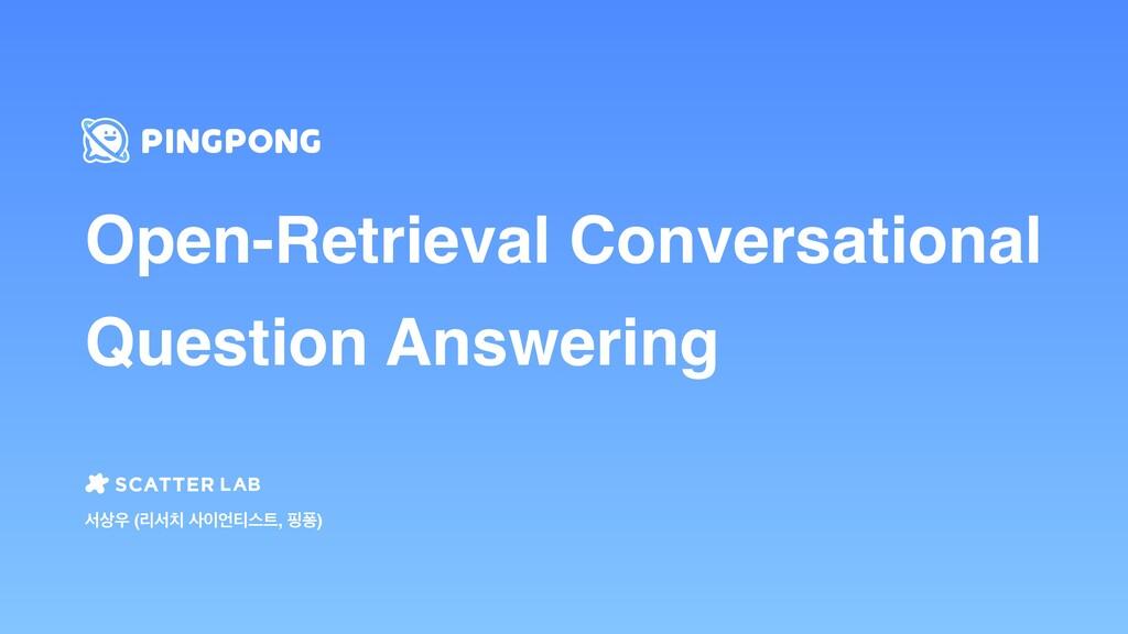 Open-Retrieval Conversational Question Answerin...