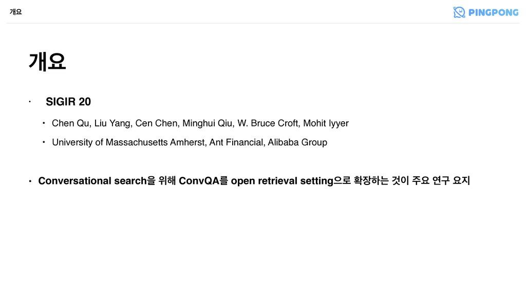 ѐਃ ѐਃ • SIGIR 20 • Chen Qu, Liu Yang, Cen Chen,...