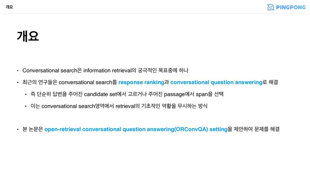 ѐਃ ѐਃ • Conversational search information retr...