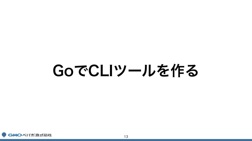 (PͰ$-*πʔϧΛ࡞Δ