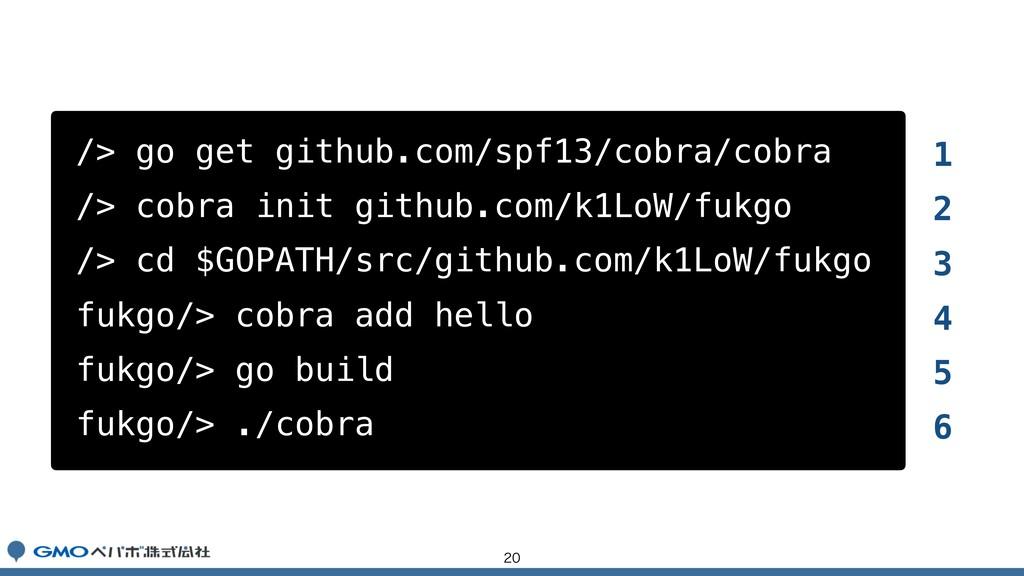 /> go get github.com/spf13/cobra/cobra /> ...